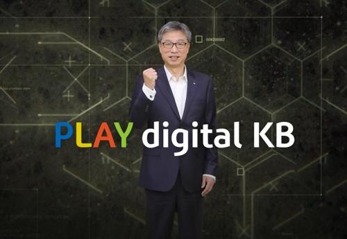 KB국민은행, 디지털 분야에 2025년까지 2조원 투자