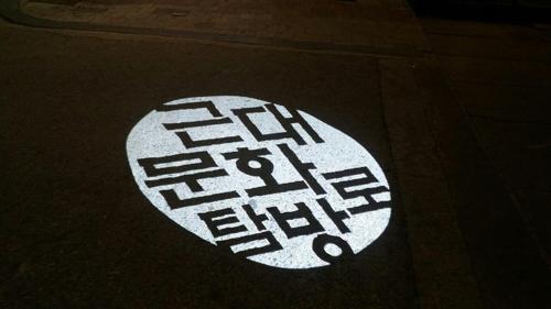 대전 원도심 근대문화 탐방로 5.17㎞ 조성