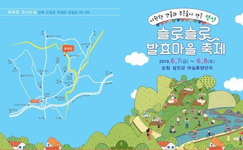 순창군, 섬진강 슬로슬로 발효마을 축제 7∼8일 개최