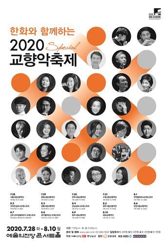 2020 교향악 축제, 이달 28일 개막