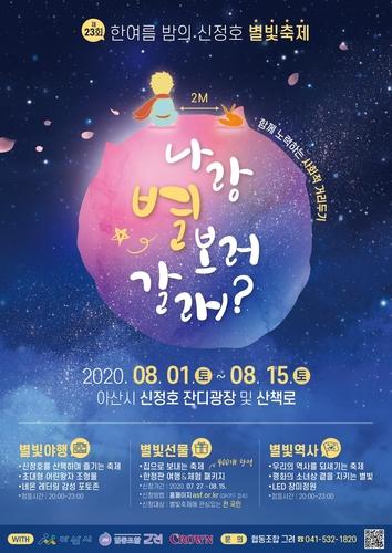 아산시 한여름 밤의 신정호 별빛 축제 취소