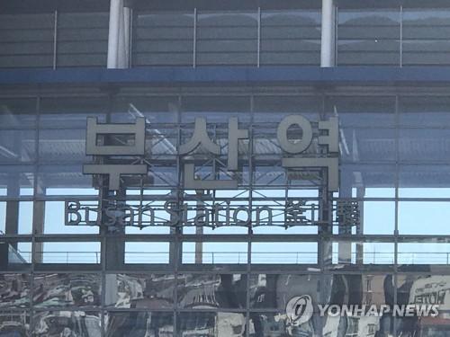 부산역·김해공항·노포터미널도 추석 귀성 시작