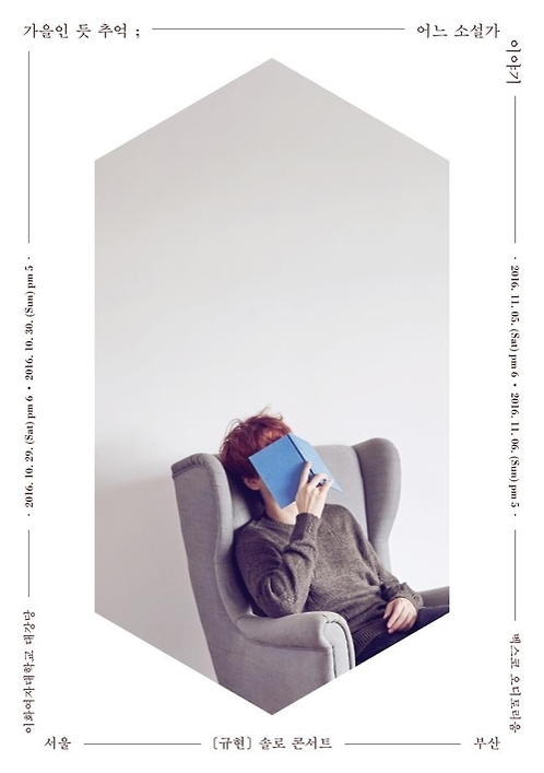 Super Junior's Kyuhyun to hold solo concert