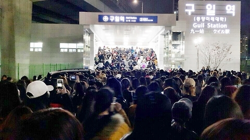 "Fans of South Korean boy band Bangtan Boys, or BTS, crowd Guil subway station on their way home after attending the fan event ""BTS 3RD MUSTER [ARMY.ZIP+]"" that was held in Gocheok Skydome, southwestern Seoul, on Nov. 13, 2016. (Yonhap)"
