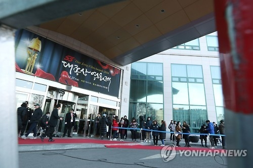 This photo shows the entrance to the Convention Center of Sejong University, the venue of the 53rd Daejong Film Awards, on Dec. 27, 2016. (Yonhap)