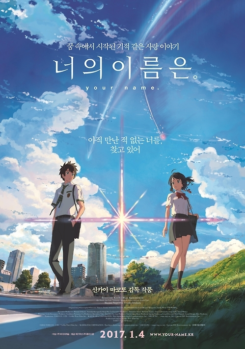 "The poster of Japanese animated film ""Your Name."" (Yonhap)"