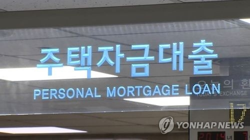 A sign of the mortage loan service department at a South Korean bank in a file photo. (Yonhap)