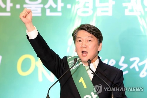 Rep. Ahn Cheol-soo of the People's Party offers a speech in a party primary held in the port city of Busan, located some 450 kilometers south of Seoul, on March 28, 2017. (Yonhap)