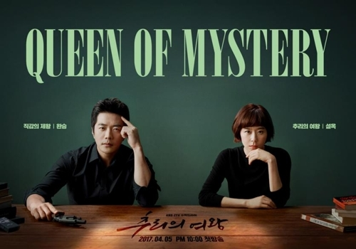 "A promotional image for KBS 2TV's new Wednesday-Thursday drama ""Queen of Mystery"" (Yonhap)"