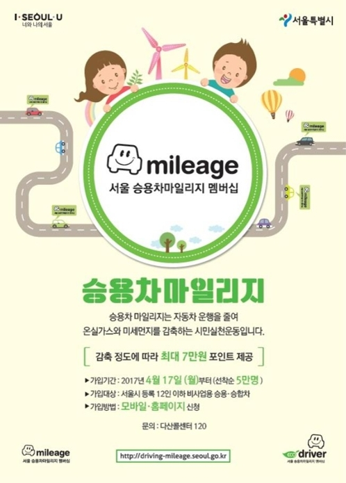 Seoul to reward motorists for reducing mileage - 2