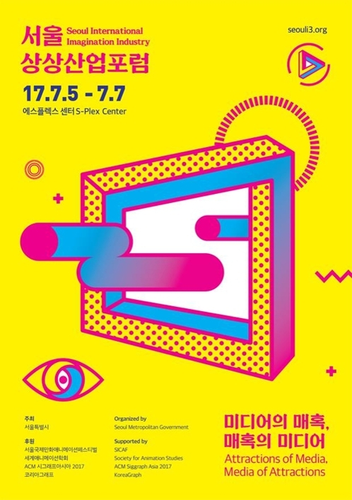 Seoul to host int'l imagination industry forum - 1