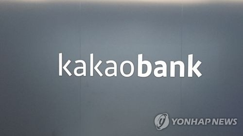Kakao Bank aims to lead online payment market: co-CEOs - 1
