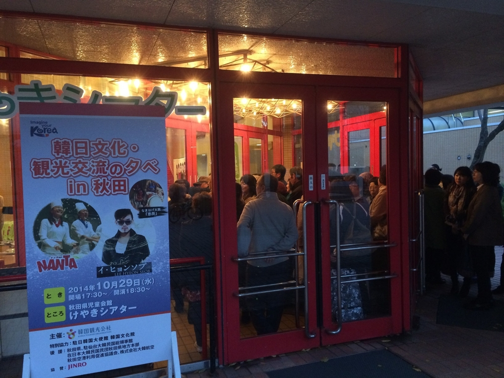 "This undated photo provided by PMC Production shows theatergoers wait in line to enter ""Cookin' Nanta"" in Japan. (Yonhap)"