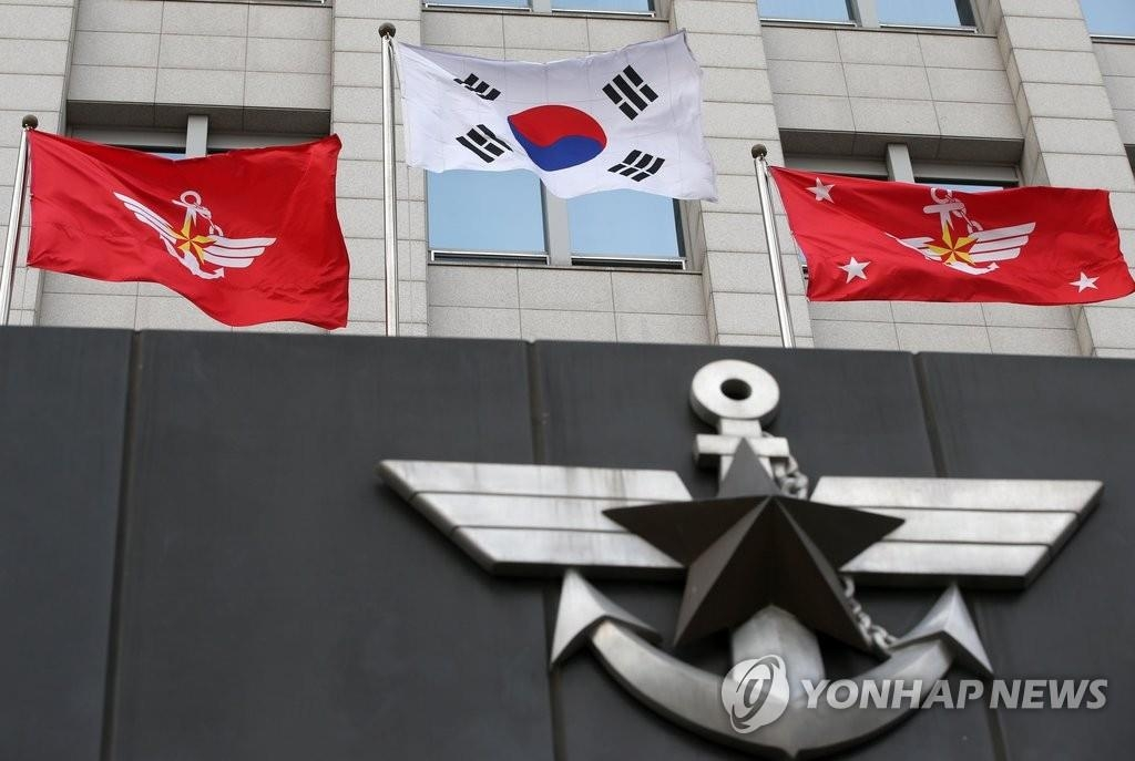 The South Korean defense ministry building is shown in this file photo. (Yonhap)