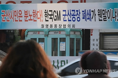 A banner opposing General Motors' shuttering of a South Korean plant hangs in a street in Gunsan, 270 kilometers south of Seoul, on Feb. 20, 2018. (Yonhap)
