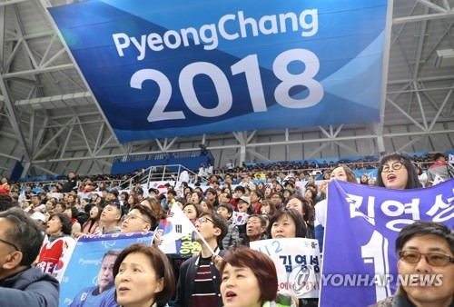 South Korean spectators watch the para ice hockey game between South Korea and Italy at the PyeongChang Paralympics at Gangneung Hockey Centre in Gangneung, Gangwon Province, on March 17, 2018. (Yonhap)