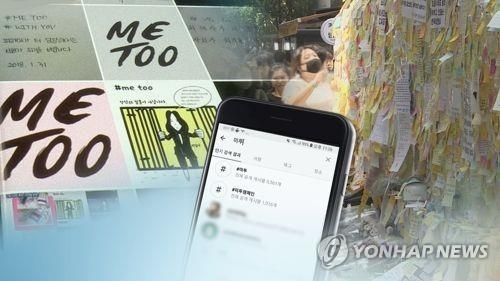 (Yonhap Feature) Male victims feel isolated from MeToo campaign - 3