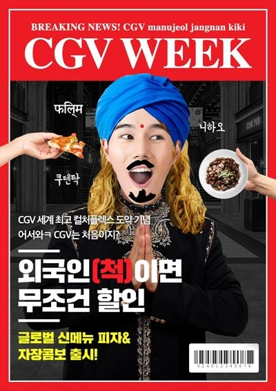 "This image provided by CJ CGV shows a promotional image for the multiplex chain's upcoming April Fools' Day event, which offers discounts to customers who purchase tickets on-site using ""foreign"" languages or dress up in foreign attires. (Yonhap)"