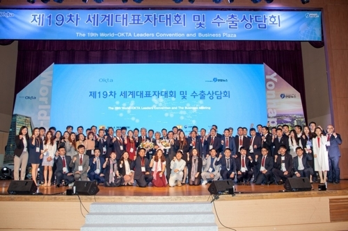 World-OKTA to hold annual leaders' convention on Jeju