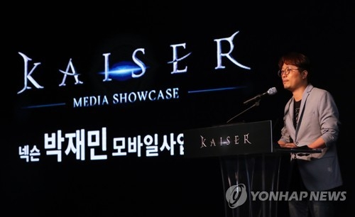 "Park Jae-min, head of mobile business at top South Korean game publisher Nexon Korea Corp., introduces its new multiplayer online role-playing game (MMORPG) ""Kaiser"" during a press conference in Seoul on May 16, 2018. The game is set to be released in early June. (Yonhap)"