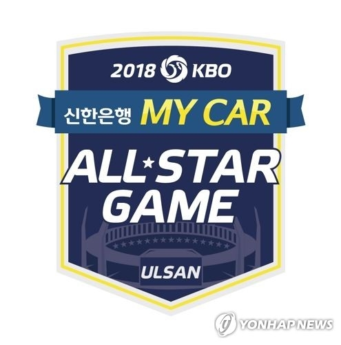 This image provided by the Korea Baseball Organization on May 31, 2018, shows the official logo for the 2018 All-Star Game to be played in Ulsan, 400 kilometers southeast of Seoul, on July 14. (Yonhap)