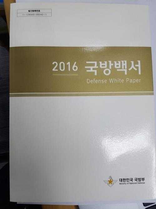 This photo shows the front cover of South Korea's 2016 defense white paper. (Yonhap)