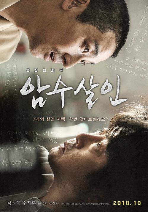 "This poster for the film ""Dark Figure of Crime"" was provided by Showbox. (Yonhap)"