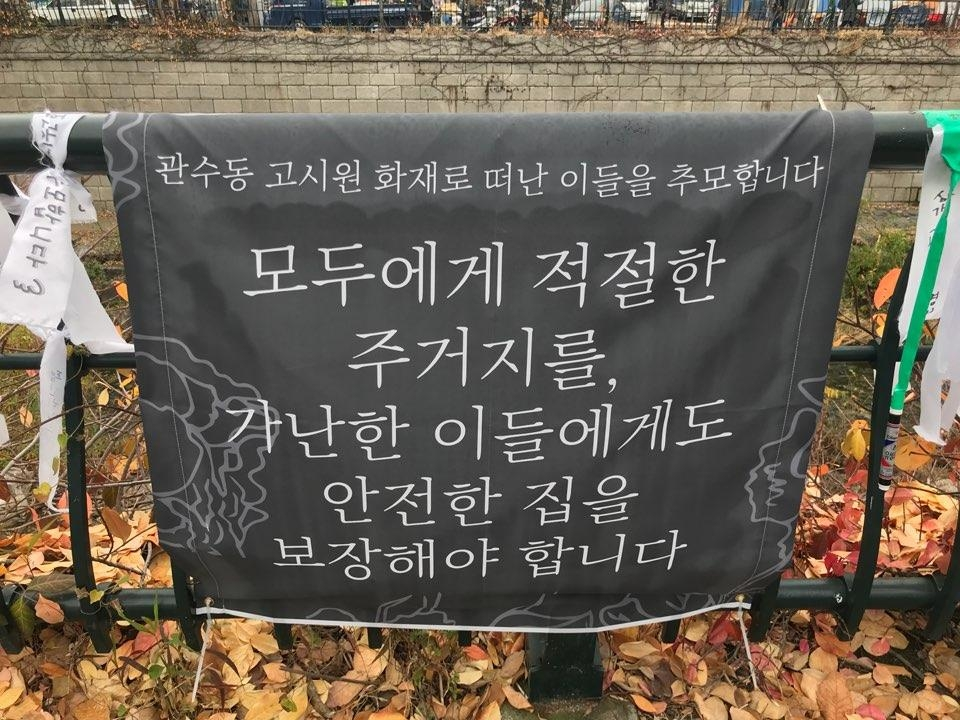 "This photo taken Nov. 21, 2018, is of a sign left by a civic group, reading, ""Everyone deserves an appropriate living space and even poor people should be guaranteed safe housing."" (Yonhap)"