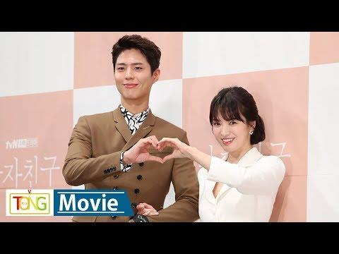 Park Bo-gum: 'Song Hye-kyo is beautiful in every aspect'