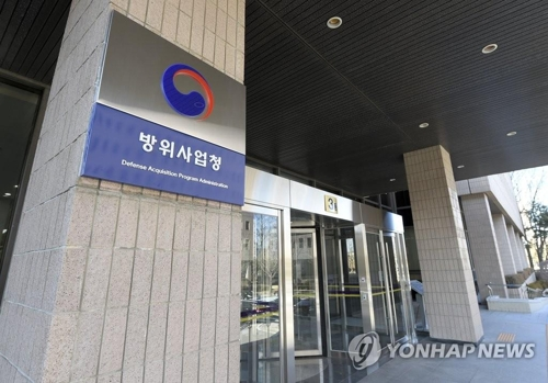 S. Korea's arms agency makes export-oriented organizational change