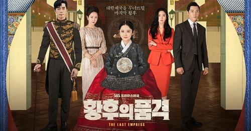 "A poster for ""The Last Empress"" courtesy of SBS (Yonhap)"
