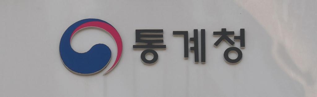 Statistics Korea (Yonhap)