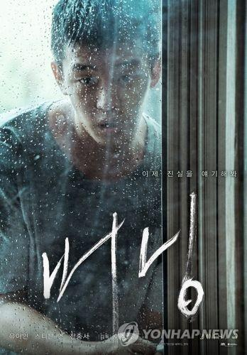 "This promotional image for the film ""Burning"" was provided by CGV Arthouse. (Yonhap)"