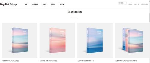 "This image captured from Big Hit Entertainment's official online shop shows different versions of ""The Most Beautiful Moment in Life: The Notes 1,"" to officially go on sale March 5. (Yonhap)"