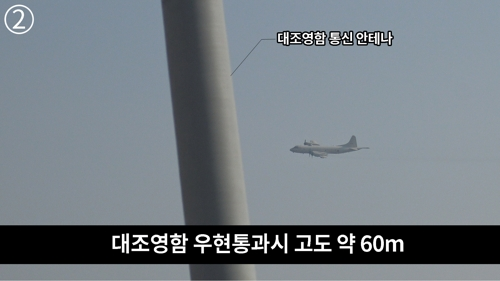 (4th LD) S. Korea releases 5 photos of Japan's 'threatening' flyby close to its warship
