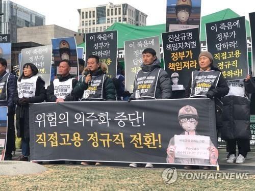 (LEAD) Gov't, ruling party agree to probe of contract worker's death in accident