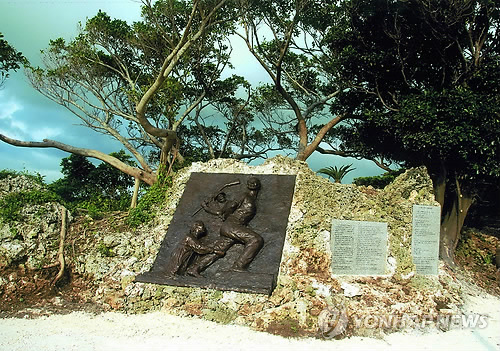 This provided photo shows a cinotaph, for Korean people who were killed after being forcibly taken to Japan to work for its military during World War II, in the village of Yomitan in the southern Japanese island prefecture of Okinawa. (Yonhap)