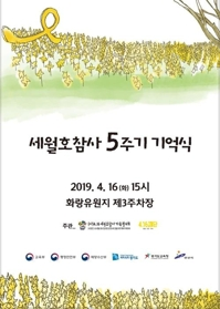 S. Korea to commemorate 5th anniversary of Sewol ferry sinking