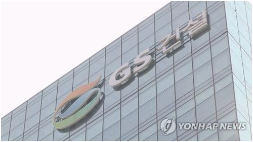 This file photo shows GS Engineering & Construction Co.'s corporate logo atop its main office in Seoul. (Yonhap)