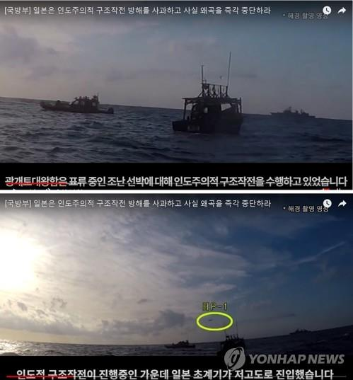 "This combined image, taken from a video posted by the Defense Ministry on YouTube on Jan. 4, 2019, shows the 3,200-ton Gwanggaeto the Great destroyer (top) carrying out a humanitarian mission to rescue a North Korean boat in distress in international waters of the East Sea on Dec. 20, 2018. The ministry said Japan's Maritime Self-Defense Force's P-1 plane (circled in yellow, below) was flying at a low altitude, which was ""threatening"" to the destroyer. The ministry has released video footage that it says refutes Japan's allegations that the destroyer intentionally directed its fire-control radar at the patrol plane. (Yonhap)"