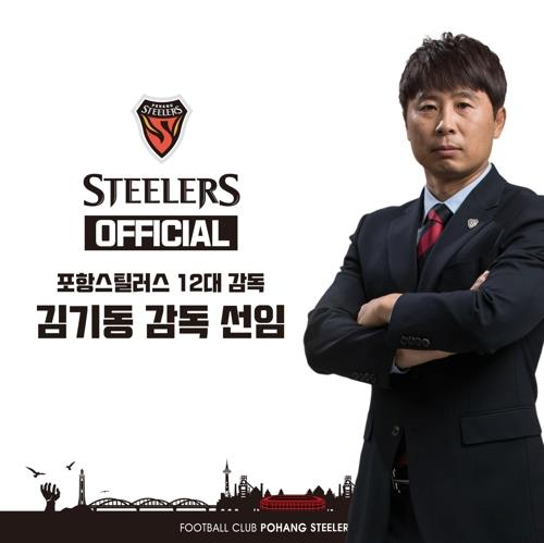 Pohang Steelers promote senior assistant to head coaching position