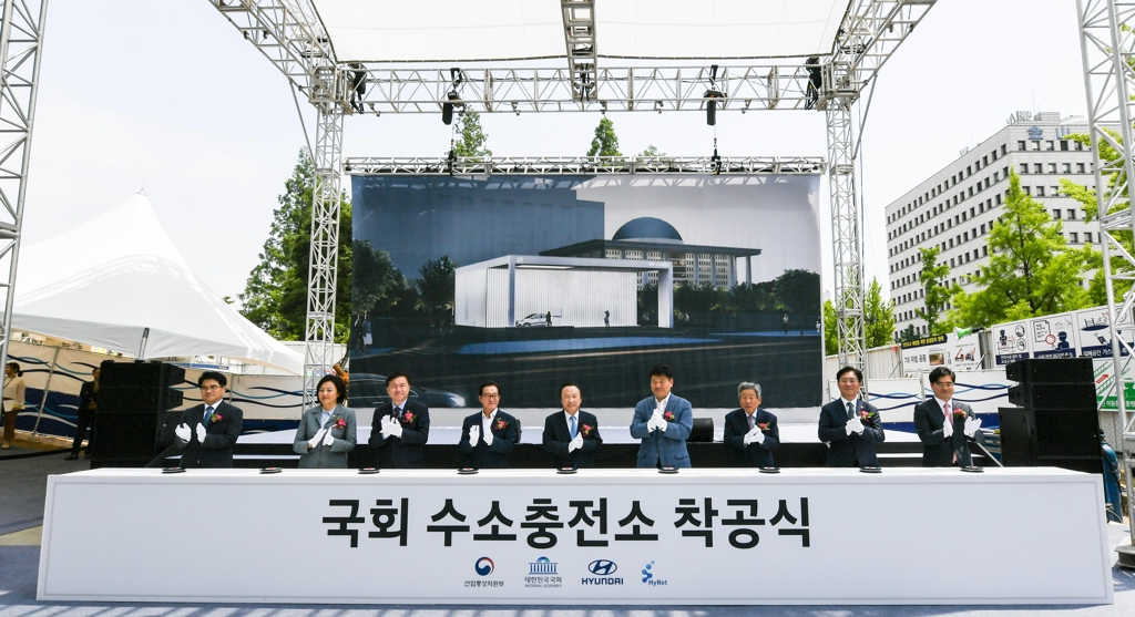 This photo taken May 30, 2019, shows government officials and Hyundai Motor executives participating in the groundbreaking ceremony of a hydrogen charging station at the National Assembly in Seoul. (Yonhap)