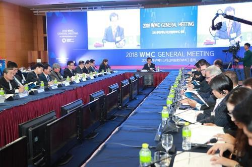 This file photo provided by the North Chungcheong provincial government shows the 2018 general meeting of the World Martial Arts Masterships Committee. (PHOTO NOT FOR SALE) (Yonhap)