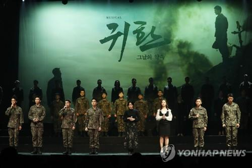 "This photo shows a press showcase of a military musical, ""Return: The Promise of the Day,"" on Sept. 24, 2019. (Yonhap)"