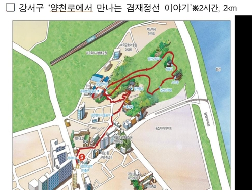 This map, provided by Seoul City Hall, shows a new walking tour course on the life story of Joseon Dynasty artist Jeongsun in Yangcheon District, western Seoul. (PHOTO NOT FOR SALE) (Yonhap)