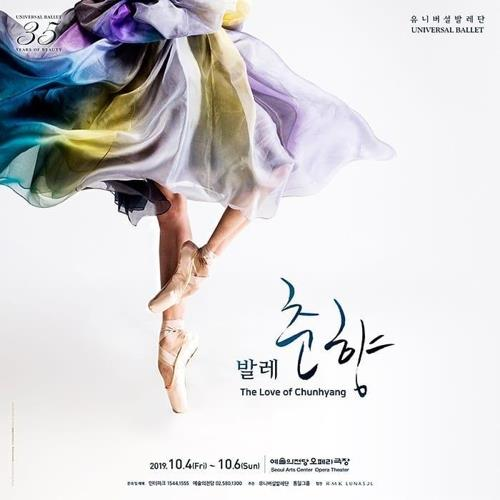 "This image, provided by Universal Ballet, shows the poster of ""The Love of Chunhyang."" (PHOTO NOT FOR SALE) (Yonhap)"