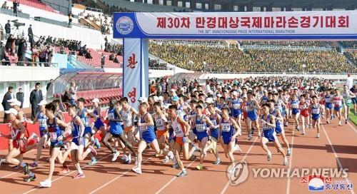 This photo, released by the Korean Central News Agency on April 7, 2019, shows participants setting off at the start of the Mangyongdae Prize International Marathon in Pyongyang, held to mark the April 15 birth anniversary of North Korea's late founder Kim Il-sung. (For Use Only in the Republic of Korea. No Redistribution) (Yonhap)