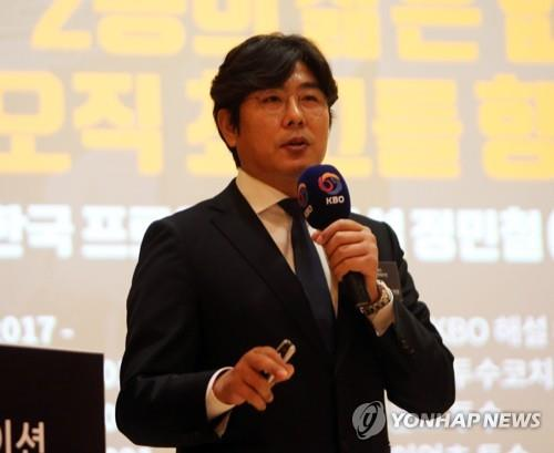 In this file photo from Jan. 10, 2018, former Korea Baseball Organization (KBO) pitcher Jeong Min-chul speaks to attendants at the KBO rookie orientation in Daejeon, 160 kilometers south of Seoul. (Yonhap)