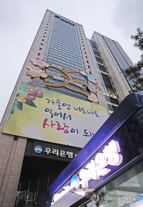 Woori Bank sells remaining 1.8 pct stake in parent group