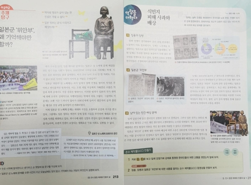 These pages from a revised history textbook show details of Japan's wartime atrocities, including the issue of sexual slavery of Korean women. (Yonhap)